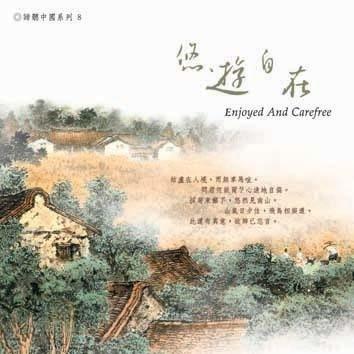 亞洲 諦聽中國(8) 悠遊自在 CD 全新 Enjoyed And Carefree 26108