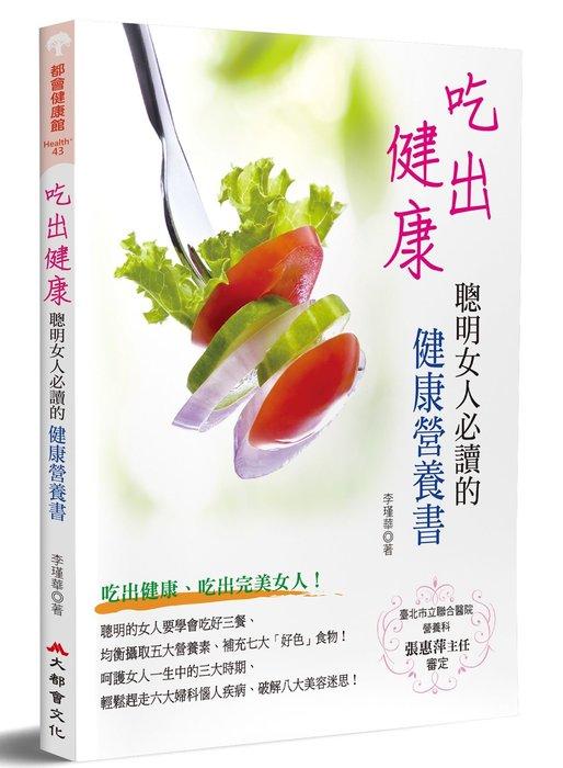 【請看內容說明】吃出健康 聰明女人必讀的健康營養書 @299