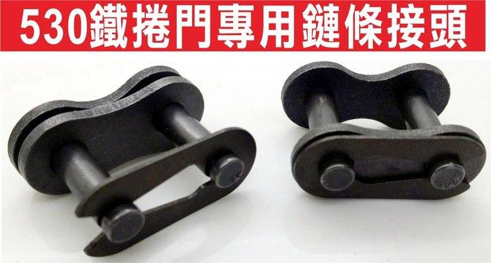 遙控器 530鐵捲門 鏈條接頭 鏈目工具 鍊條 外鏈 剪鏈 切鏈 拆鏈條 迫鏈器 拆卸 逼