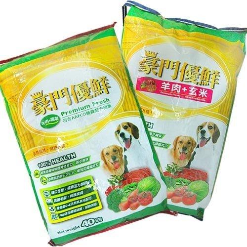 【🐱🐶培菓寵物48H出貨🐰🐹】《豪門優鮮》犬用飼料40磅18kg重量包 特價720元 免運限宅配 自取不打折蝦
