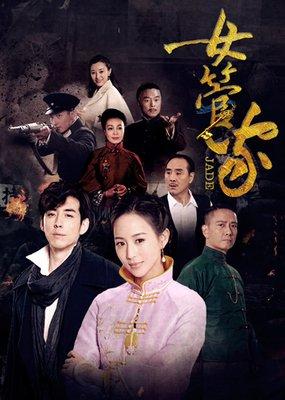 [陸劇代購]女管家(2017)(張鈞寧 劉歡)(10片裝)(高清盒裝)已到貨