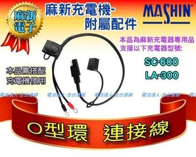 充電器配件 充電機 O型環 連接線 快拆接頭 SC600 MT600+ MT700 MT1200 J800 BT4000