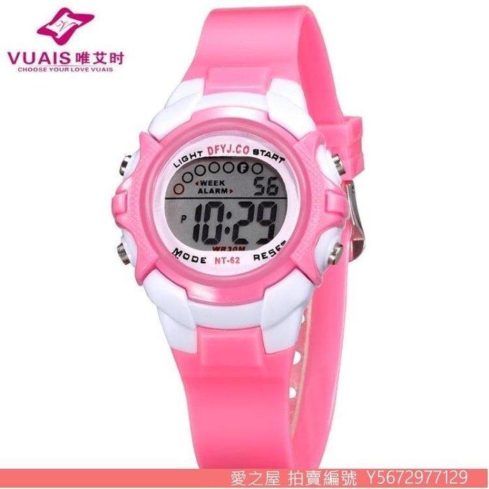 【愛之屋】兒童手錶女孩男孩防水夜光小學生手錶女童運動電子錶時尚韓版手錶