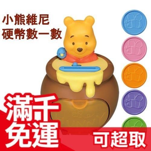 免運 日本正版 Takara Tomy 維尼硬幣數一數 寶寶英語學習 益智玩具 阿卡將 歡樂成長禮物❤JP PLUS+