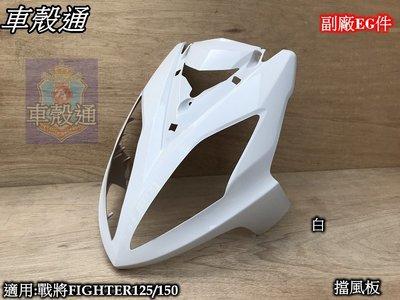 [車殼通]適用:舊FIGHTER戰將125/150.擋風板H殼-白.$800,副廠EG件