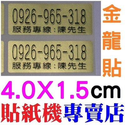 4015金龍廣告貼紙姓名貼紙300張200元印一維二維條碼QR碼/FB粉絲團LINE生活圈/公司聯絡資料/美甲手工皂品名