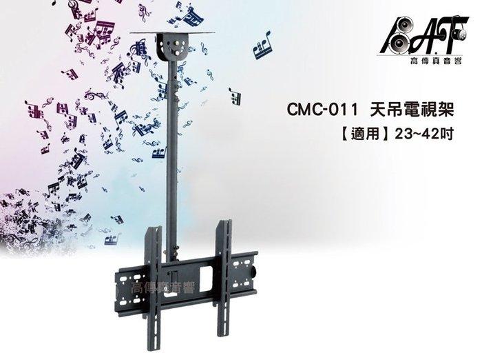 高傳真音響【CMC-011】天吊液晶電視架【適用】23~42吋│懸吊架 壁掛架 承重50公斤 管長67〜107CM