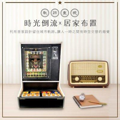 復古裝飾 HANLIN-BAR懷舊遊戲機存錢筒 遊戲機 麻台 非賭博性電玩  彈珠台/小鋼珠