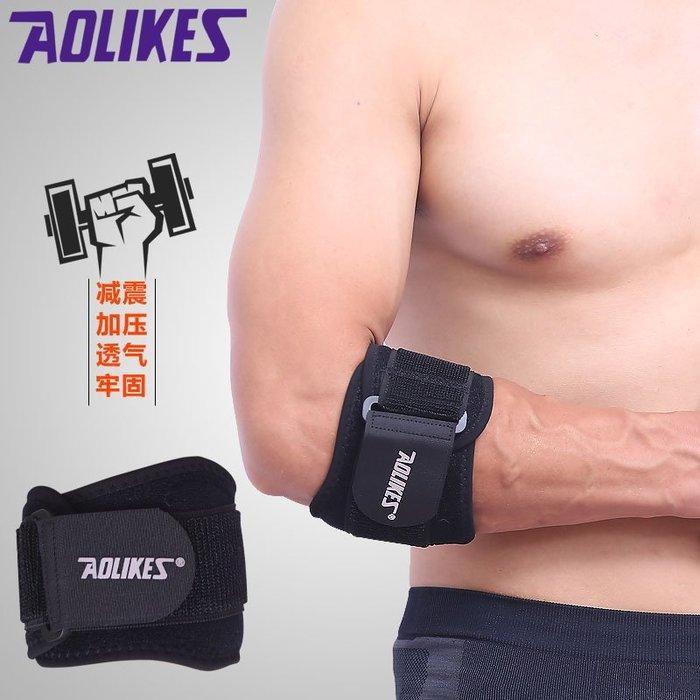 AOLIKES 原廠正品 一體式可調節 加壓護肘 EVA減壓墊 網球肘 桌球 羽球 高爾夫 護肘 護具