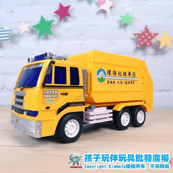 聲光垃圾車.台灣好車隊.聲光磨輪系列.磨輪車.仿真.孩子玩伴