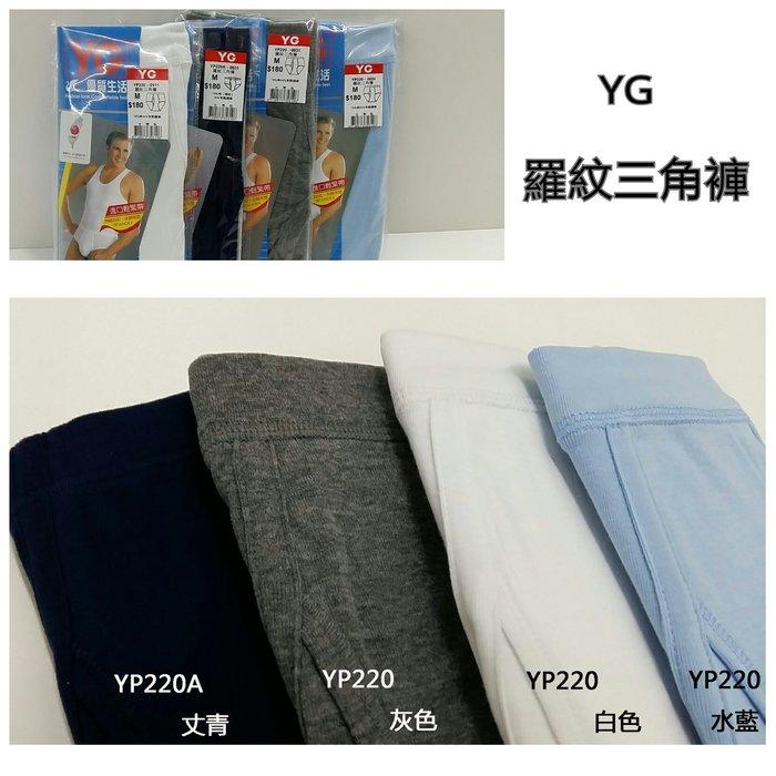 【晉新】YG_貨號YP220、YP220A_羅紋三角褲_男性內褲_ 180_尺寸:M~XX