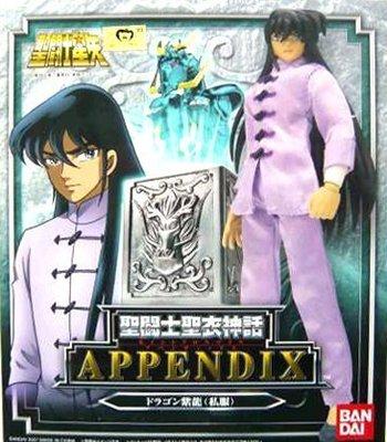 日本正版 萬代 聖鬥士聖衣神話 APPENDIX 紫龍 便服 私服 模型 公仔 日本代購
