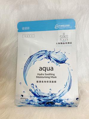 太魯閣晶英保濕面膜 僅此一片 提提研 極潤長效保濕面膜 提提研保濕面膜