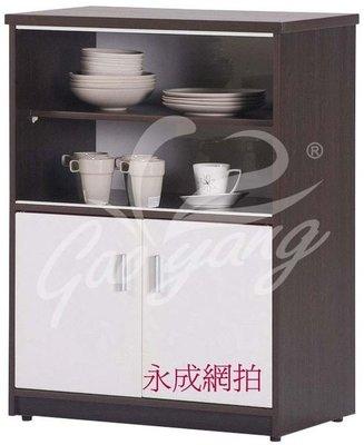 高雄  永成  全新 C-142 塑鋼碗盤架/收納櫃/電器架(胡桃/白)-無自取