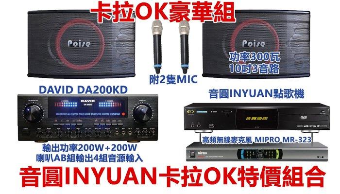 【昌明視聽】音圓INYUAN卡拉OK歌唱 豪華音響組合 200瓦X2 擴大機+10吋3音路喇叭+點歌機 超值回饋特價