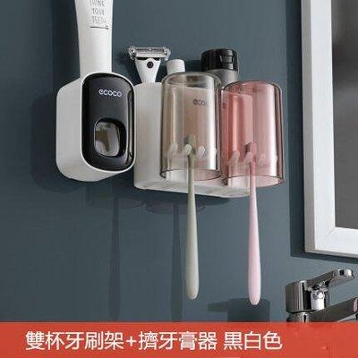 全自動擠牙膏器神器壁挂式家用擠壓器套裝免打孔衛生間牙刷置物架~陶陶百貨