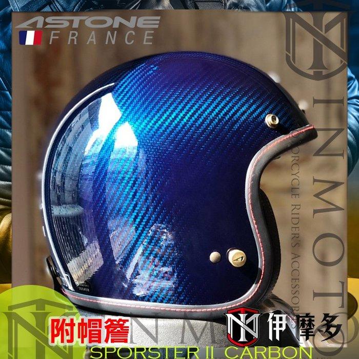 伊摩多※法國 ASTONE SPORSTER II 3/4罩 復古安全帽。素碳纖藍 內襯可拆 帽簷可拆