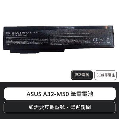 ☆偉斯電腦☆華碩 ASUS A32-M...