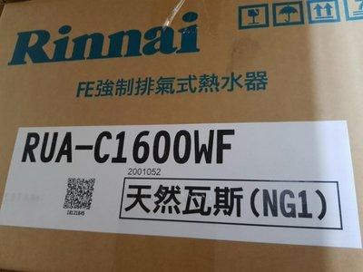 【原廠公司貨 全新品 含安裝】林內 16公升 RUA-C1600 WF 智能 數位 恆溫 強制排氣 瓦斯 熱水器