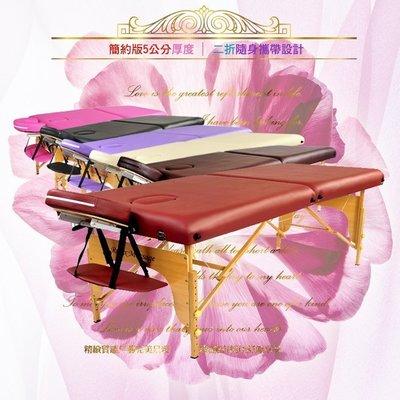 艾文小舖 | 【現貨】折疊式兩折《186公分 / 厚度5CM / 寬度60CM 》美容床 按摩床 指壓床