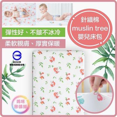現貨*muslin tree針織棉嬰兒床包 [秋冬保暖款] 純棉嬰兒床包 嬰兒床單 床罩 嬰兒床 北歐風床包