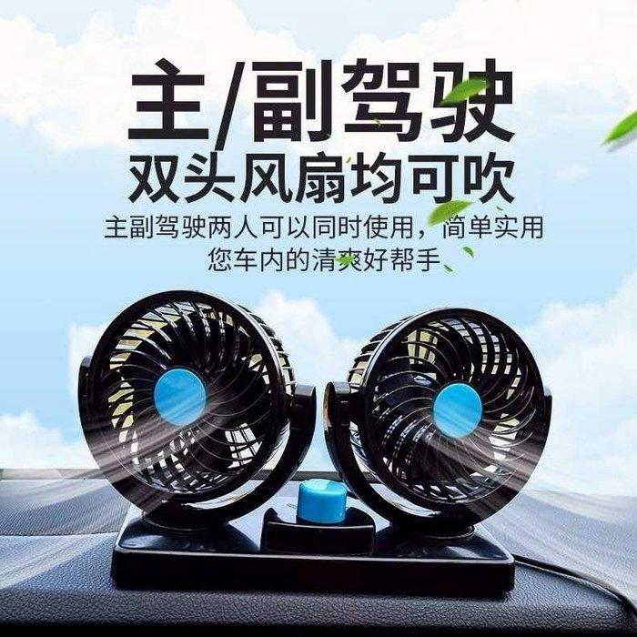#萬粘大樓#12V 360度雙頭車用風扇