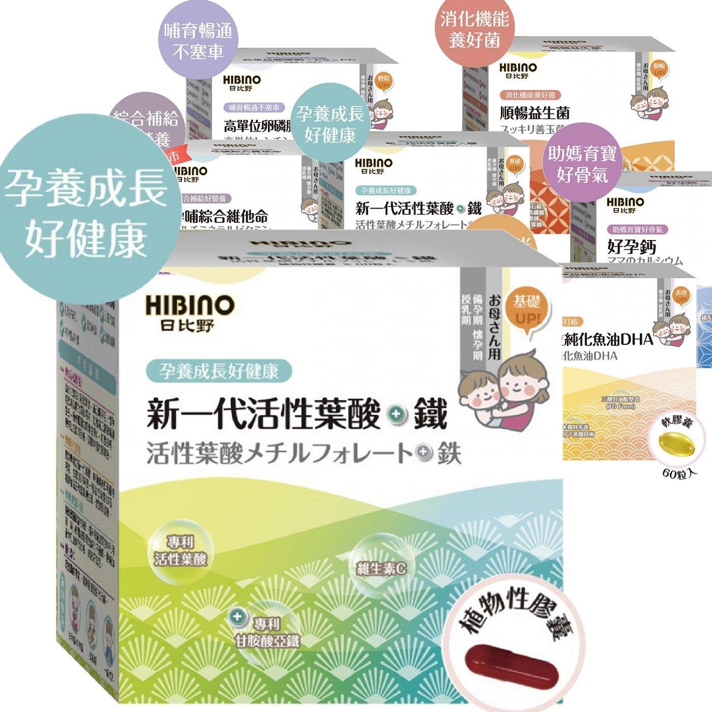 HIBINO 日比野 葉酸+鐵 【買3送1, 可任選混搭 §小豆芽§ 媽媽 孕婦營養品系列 葉酸+鐵