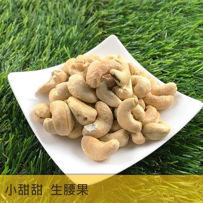 生腰果 (未熟化) 570g 低溫烘焙 腰果  綜合堅果 另有 杏仁果 綜合堅果 小甜甜食品