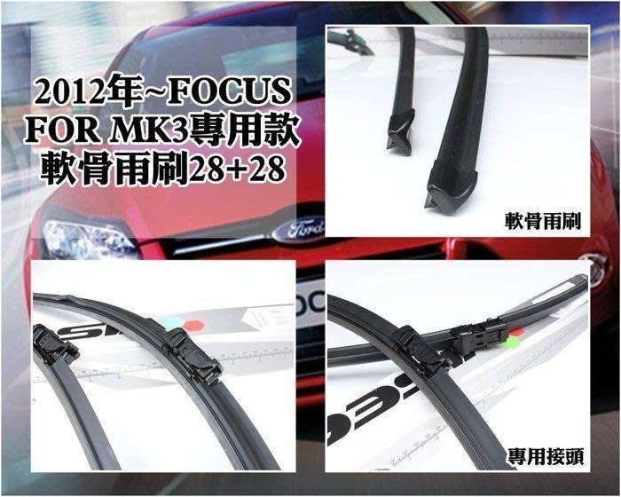 ☆雙魚座〃汽車精品〃台灣製造 2012年後 FOCUS MK3 MK3.5 專用 雨刷 直上免修改 高品質膠條業界第一