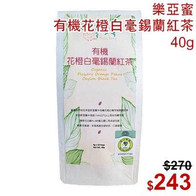 【光合小舖】樂亞蜜 公平貿易 有機花橙白毫錫蘭紅茶 40g 嚴選世界知名茶區斯里蘭卡的有機錫蘭紅茶,為花橙白毫等級