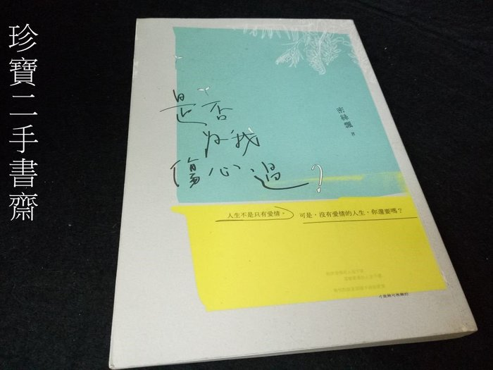 【珍寶二手書齋FA84】是否為我傷心過?ISBN:9789866200977│密絲飄│木馬文化