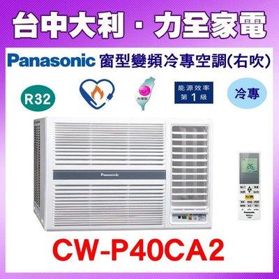 《台中大利》【Panasonic】變頻窗型冷氣-右吹【CW-P40CA2】安裝另計~