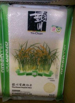 【代購屋】Costco 好市多 代購 GREENME 銀川白米 (每包5kg)/白米/花蓮米