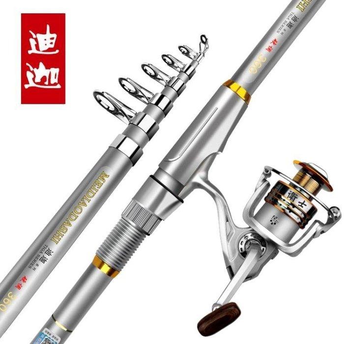 釣竿--海竿套裝遠投竿 NNJ-27021【暖暖居家】