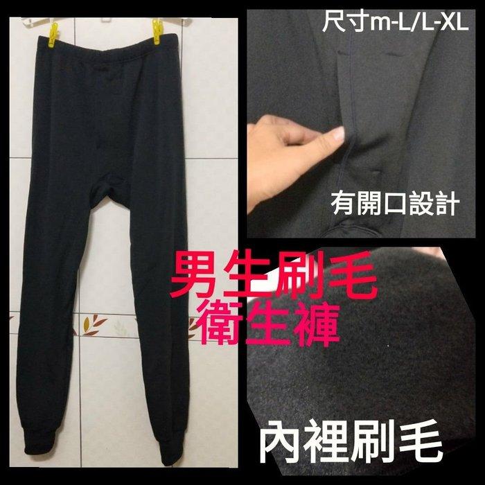 男生刷毛褲 衛生褲 貼身褲 保暖褲 刷毛衛生褲
