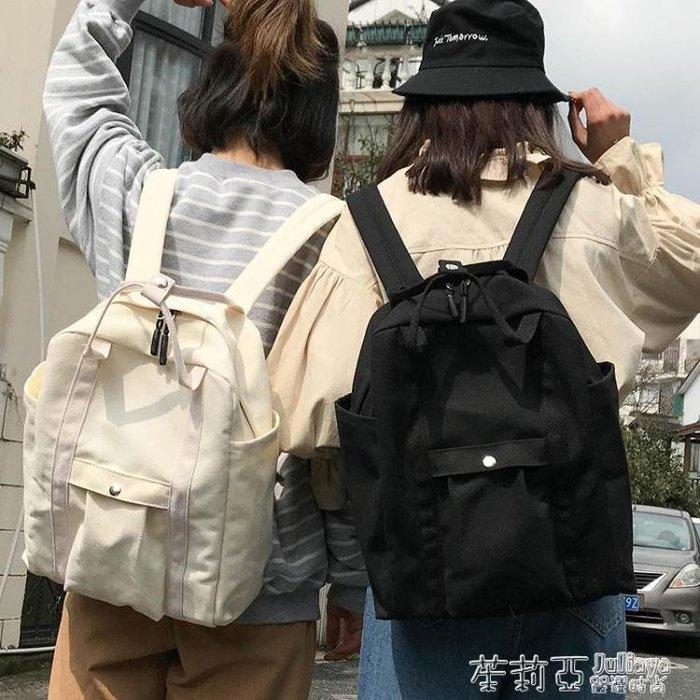 後背包 原宿簡約百搭帆布後背包小清新女正韓學院風高中學生書包背包