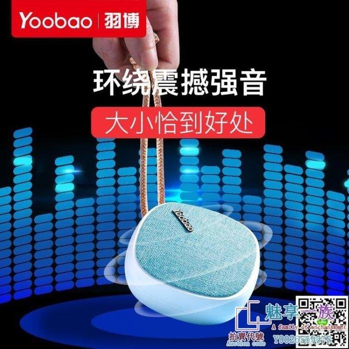 藍芽音響yoobao/羽博 q樂藍芽音響迷你無線超重低音戶外小鋼炮便攜低音炮  全館免運