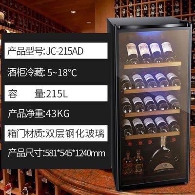 【初見】電子紅酒櫃 AUX/奧克斯 JC-215AD電子恒溫恒濕紅酒櫃家用冰吧 茶葉冷藏櫃雪茄 WJ【科技】