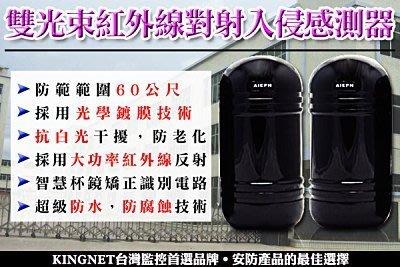 短距離雙軌遮斷式 60米 對向型 對立式紅外線偵測器 可搭配 保全 防盜 監視 門禁 DVR 感測器