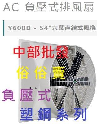Y600D 負壓式 54吋 六葉直結式風機 通風機 抽風機 排風機 廠房散熱風扇 工廠通風 畜牧風扇 電扇 大型風機