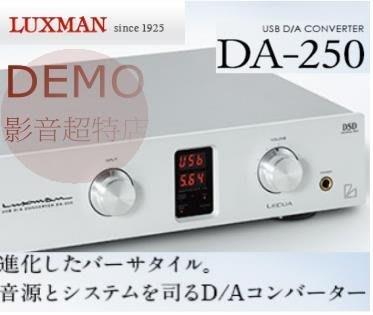 ㊑DEMO影音超特店㍿日本 LUXMAN DA-250 USB DAC 耳機擴大機 解碼器(DA-150/DA-200)