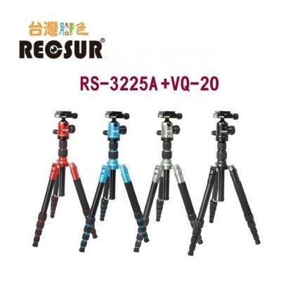 RECSUR 銳攝RS-3225A+V...