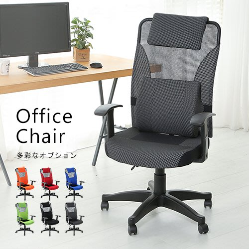 免運【居家大師】繽紛色系高背可仰躺電腦椅(附紓壓大腰枕) CH053 主管椅 電腦椅 椅子 書桌椅 電競椅 休閒椅