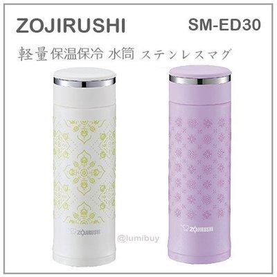 【現貨】日本直送 ZOJIRUSHI 象印 二重真空 輕量 不鏽鋼 保冷 保溫瓶 保溫杯 0.3L 兩色 SM-ED30