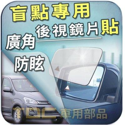 【TDC車用部品】[鉻鏡]三菱,ZINGER,GRAND LANCER,盲點,後視鏡,後照鏡,廣角鏡
