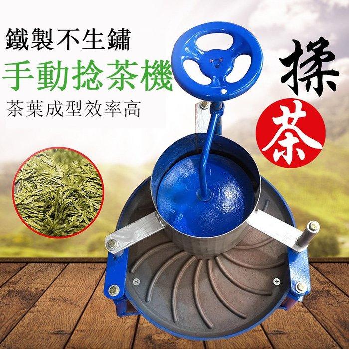 5Cgo【茗道】揉茶機全自動不鏽鋼電動手動揉撚機小型家用炒茶機茶葉揉撚成紅茶綠茶黑茶黃茶白茶青茶588464516364