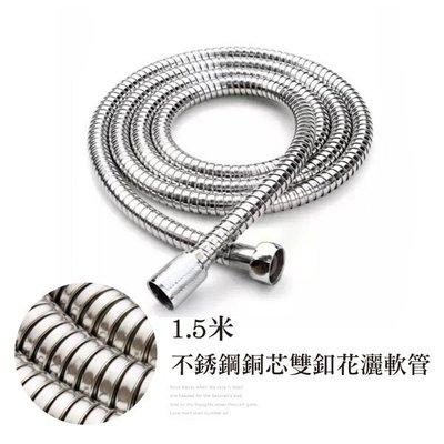 不銹鋼銅芯雙釦蓮蓬頭軟管-1.5米 台灣出貨 開立發票 出水軟管 手持花灑軟管 蓮蓬頭水管-輕居家1008