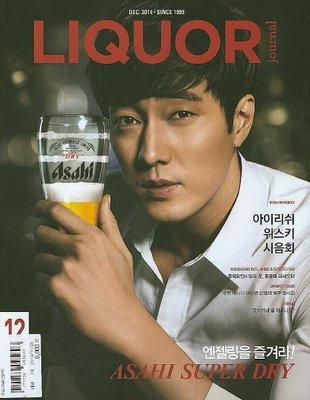 蘇志燮 韓國原版刊物  LIQUOR JOURNAL 2014年12月號 該隱與亞伯 對不起我愛你 祖君的太陽