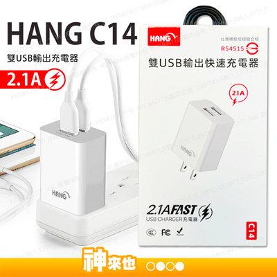 【神來也】 HANG C14 2.1A 雙USB 快充充電器 10.5W 旅充頭 iPhone 安卓 附發票 宜蘭縣