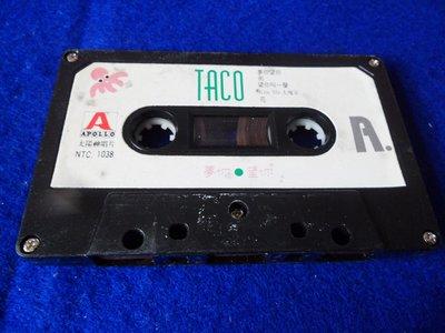 【金玉閣】博A25錄音帶~taco